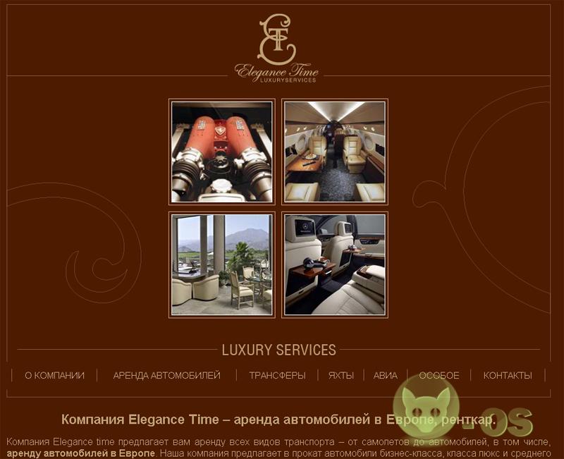 Компания Elegance Time – аренда автомоби