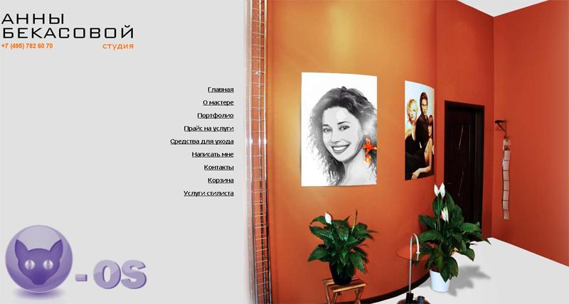 Салон красоты Анны Бекасовой