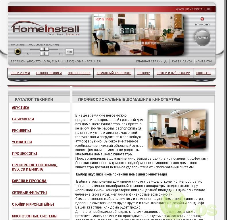 Homeinstall