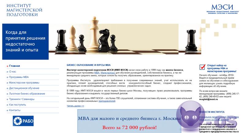 Институт магистерской подготовки МЭСИ