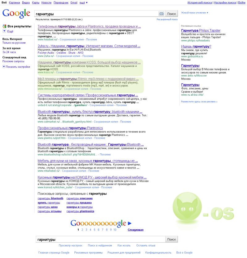 гарнитуры в Google
