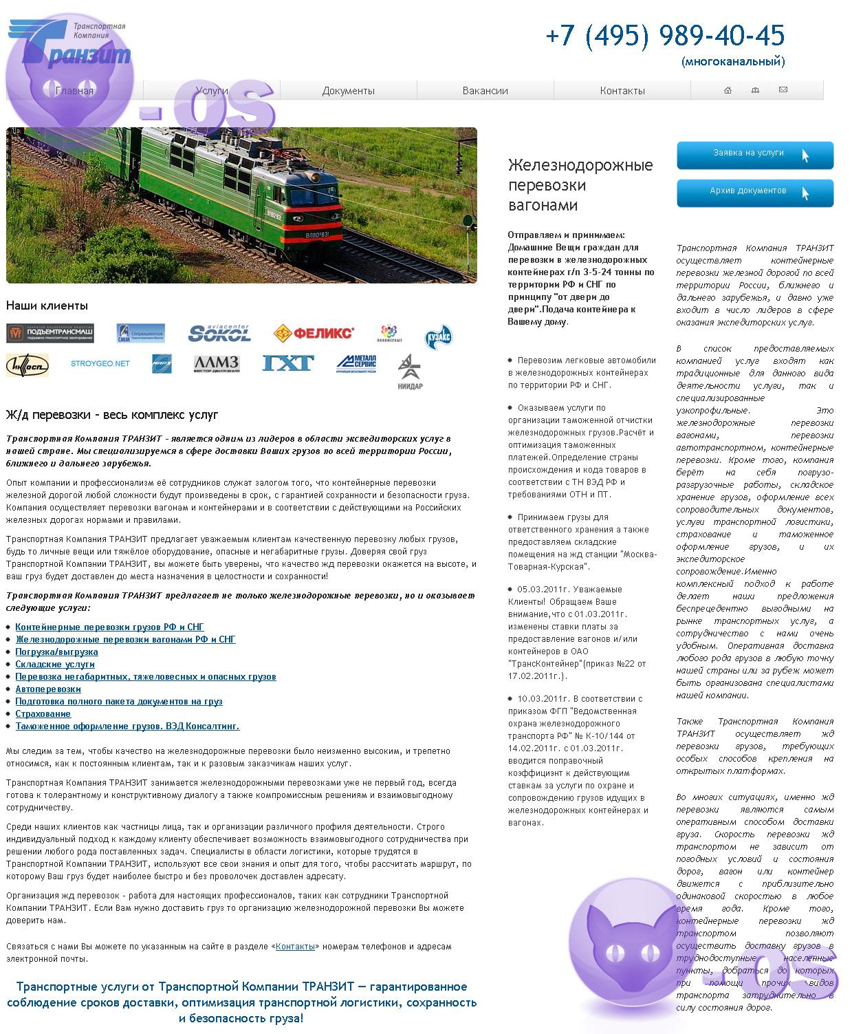 http://www.tk-tranzit.ru/