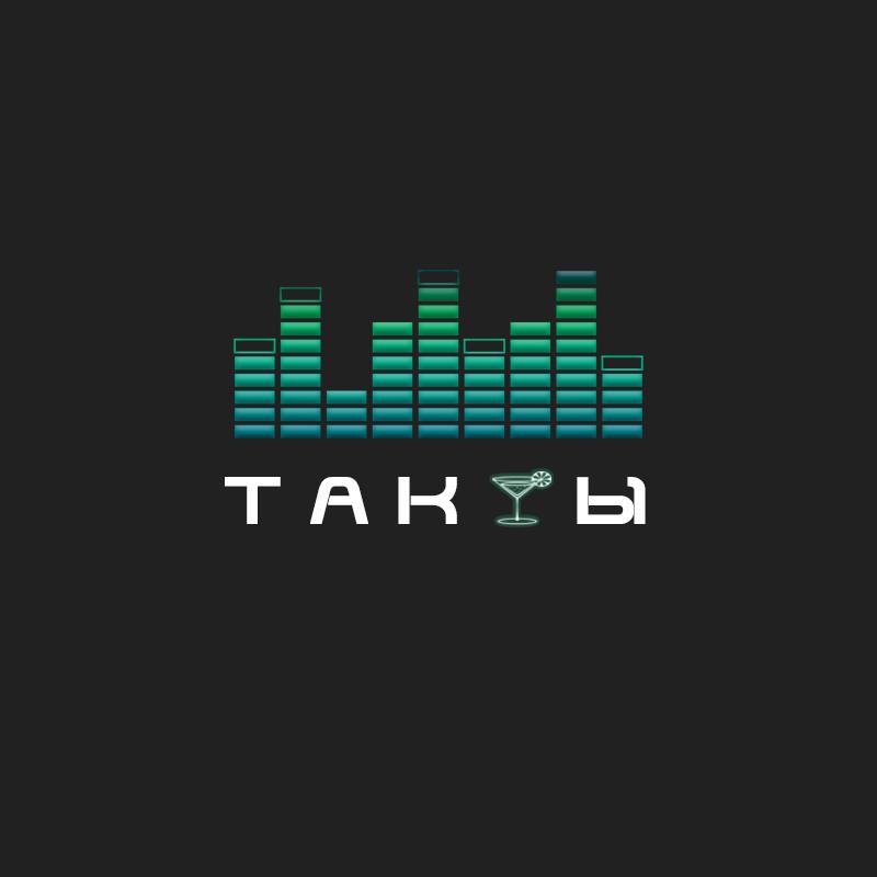 "Bar ""ТАКТЫ""  (создание логотипа и подбор шрифта) фото f_5865d54a21e432cb.jpg"