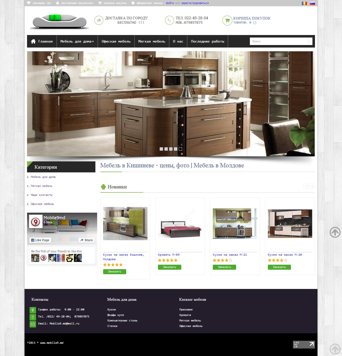 интернет магазин мебели на Opencart  mobila9