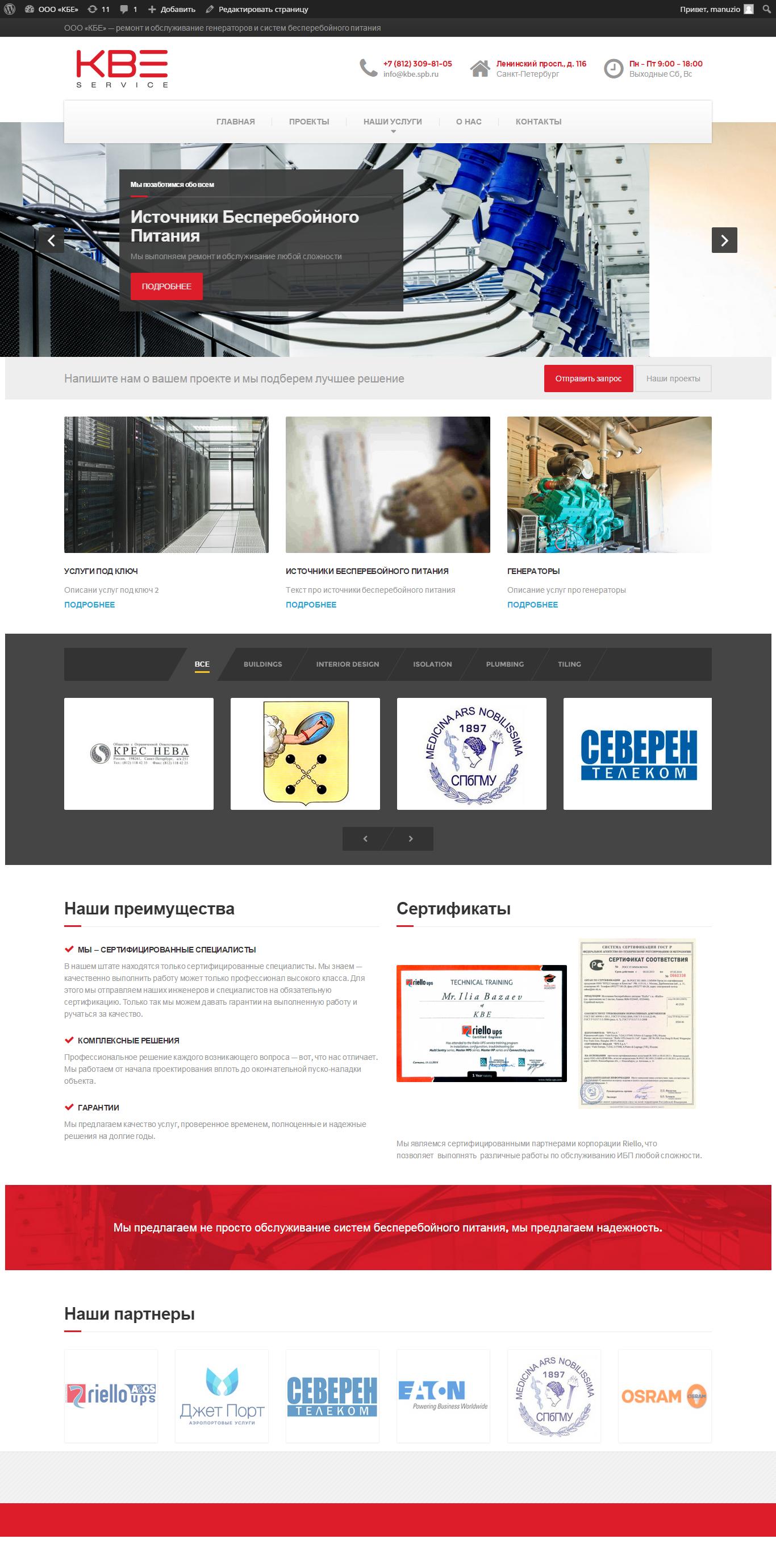 сайт под ключ  / Wordpress
