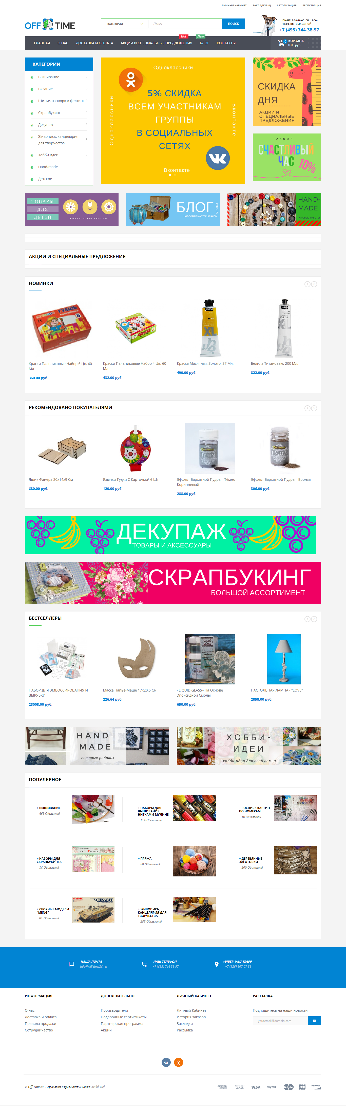 OPENCART off-time24-ru