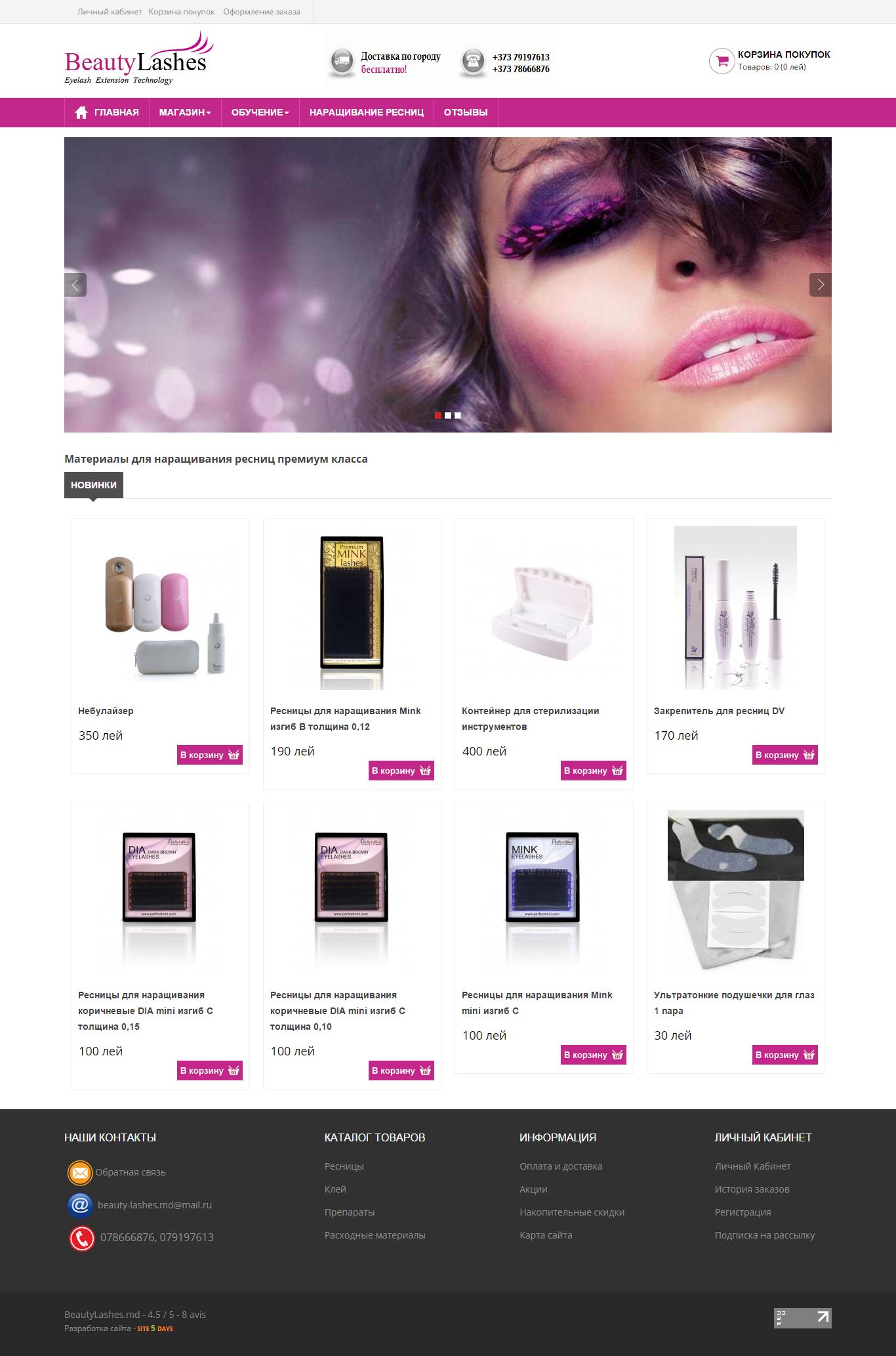 интернет магазин на Opencart  beauty-lashes