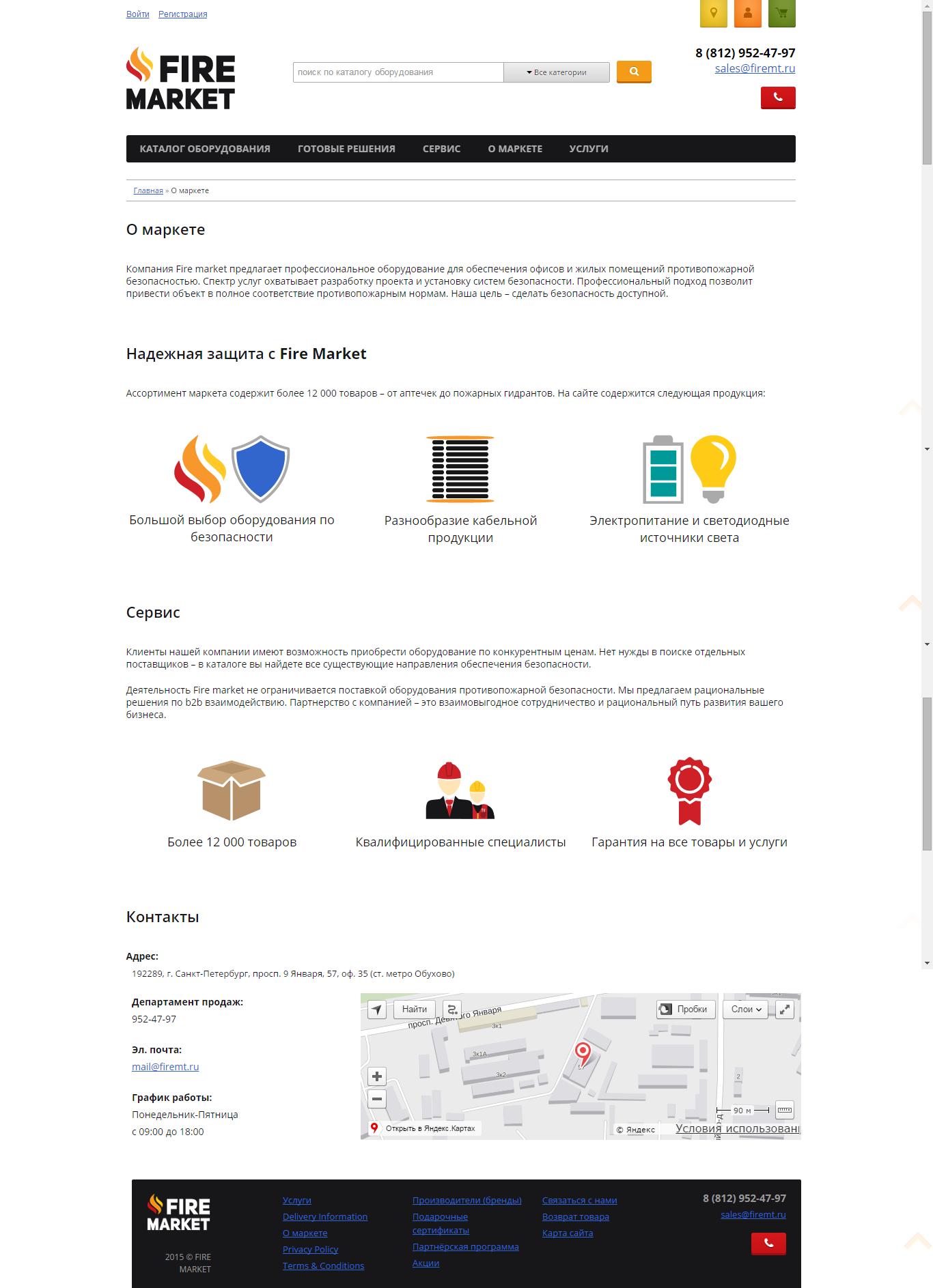 Верстка страницы на Opencart