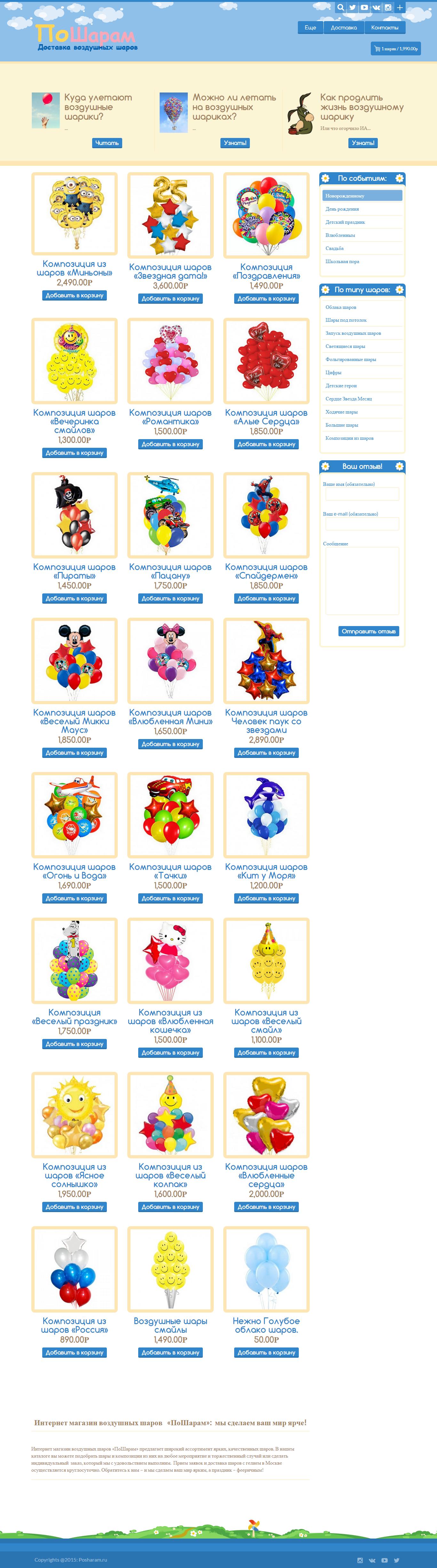 Wordpress posharam.ru