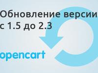 Миграция сайта опенкарт с 1. 5 на 2 / импорт – экспорт товаров