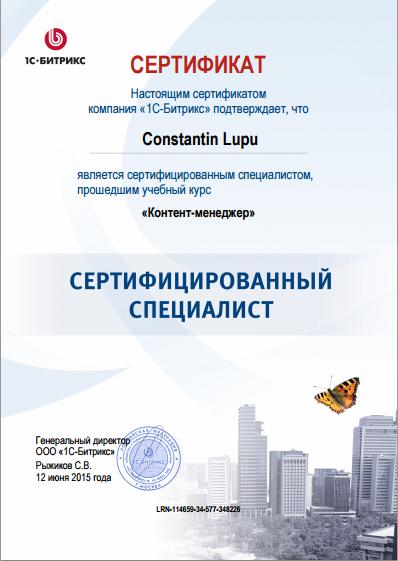 Контент-менеджер Bitrix Certificat