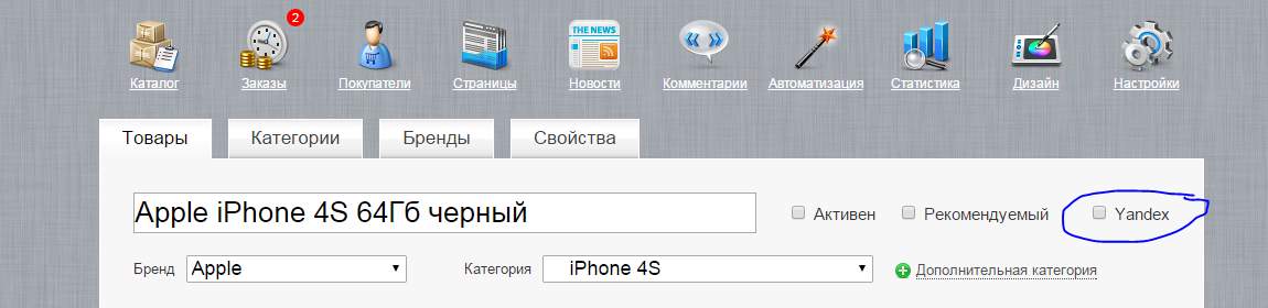 Выборочная выгрузка в Яндекс.Маркет CMS SIMPLA