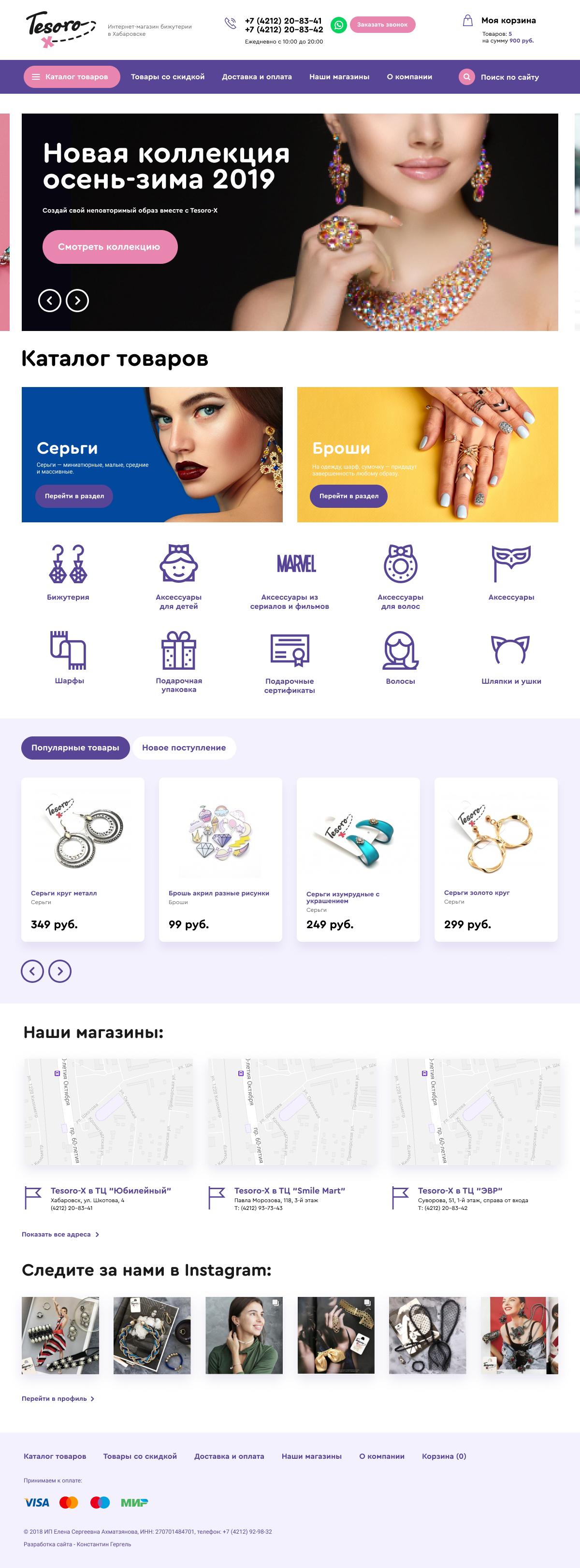 Интернет-магазин бижютерии для сети магазинов
