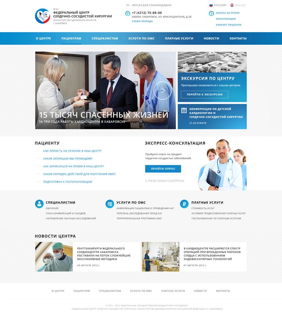 Федеральный центр сердечно-сосудистой хирургии (Хабаровск)