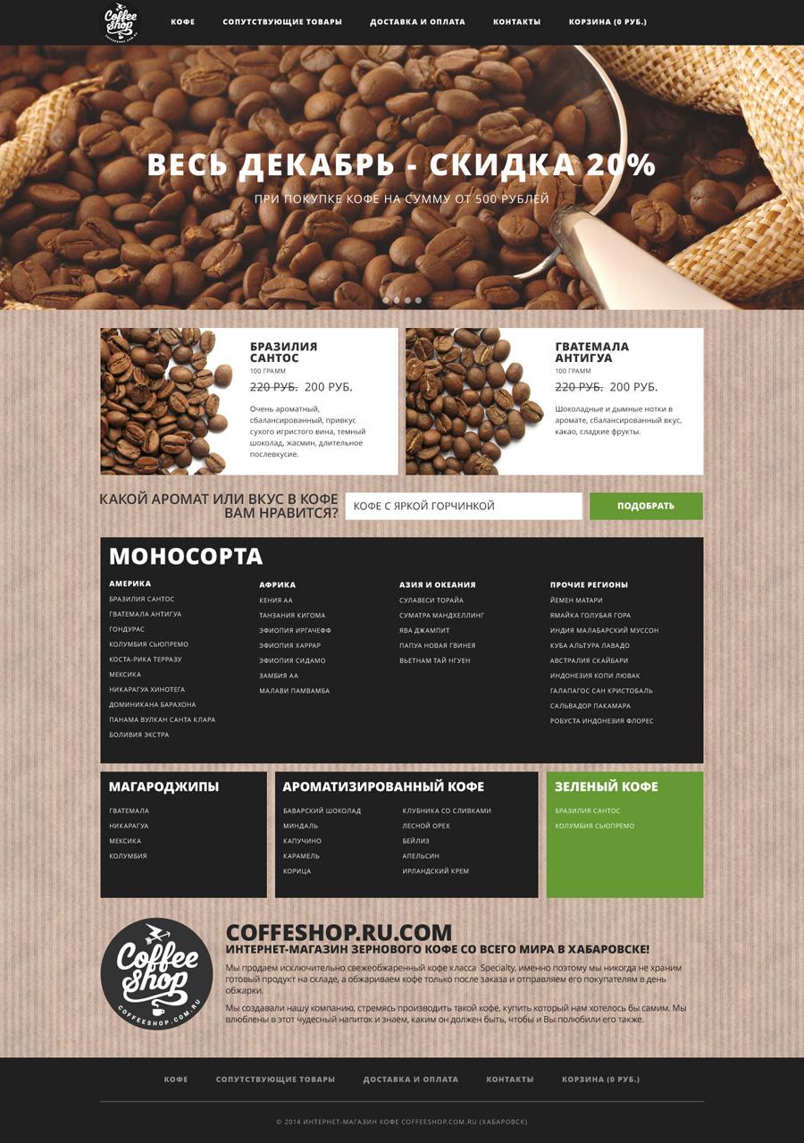 Интернет-магазин кофе COFFEESHOP.COM.RU