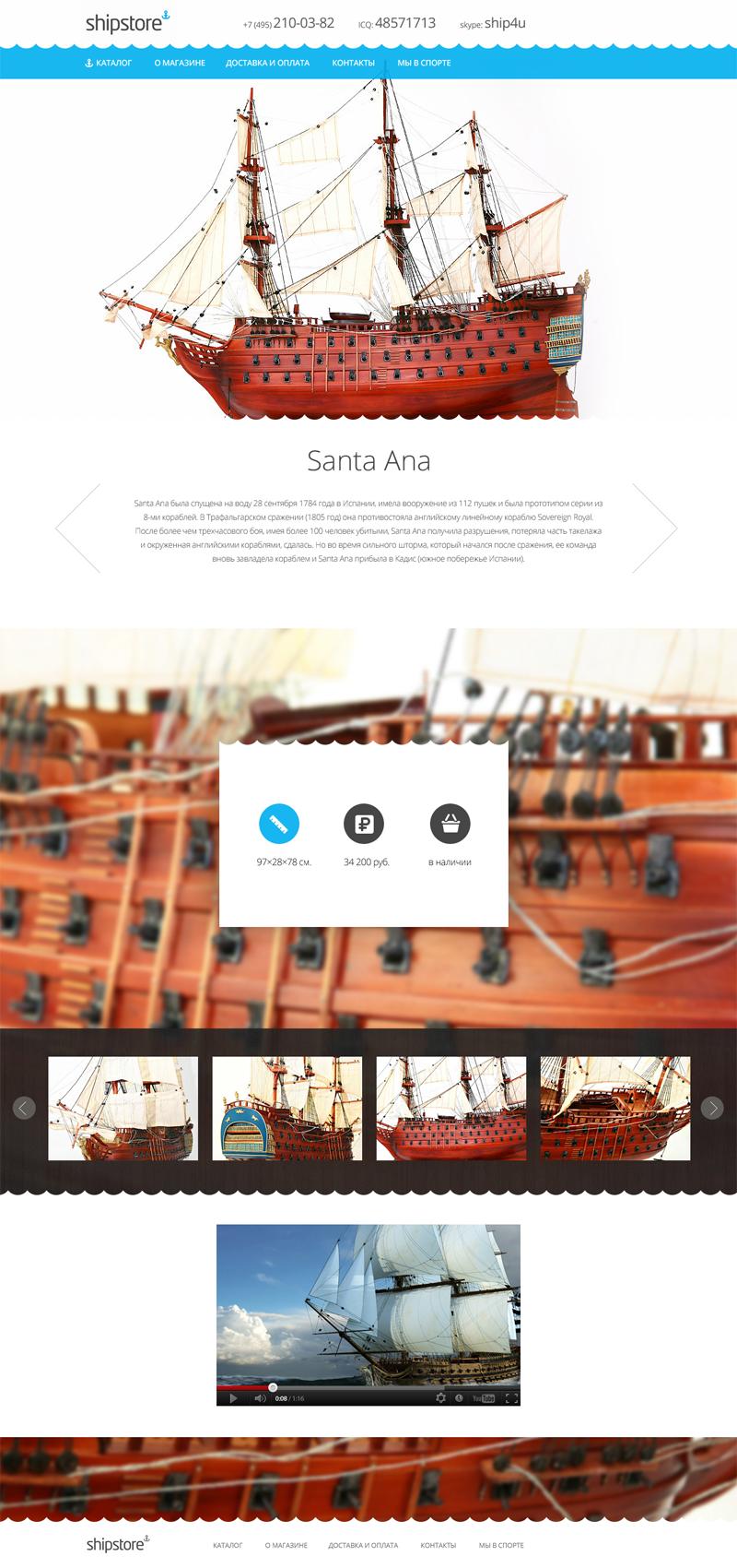 Интернет-магазин моделей кораблей