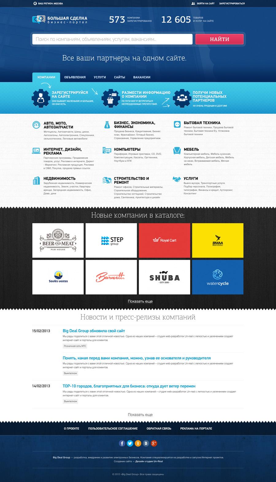 Бизнес-портал