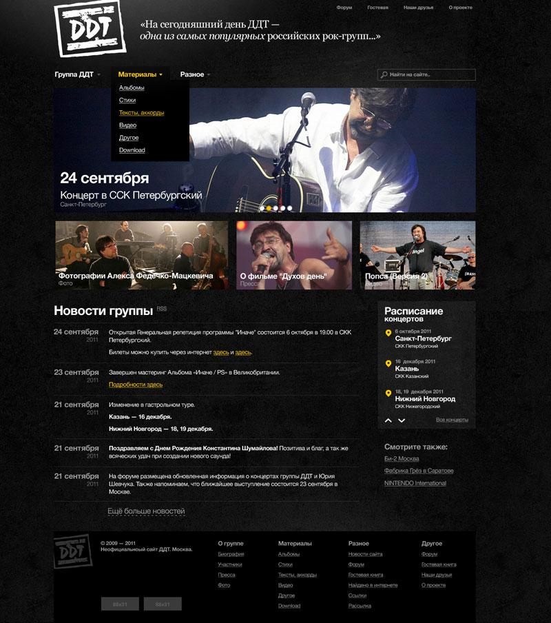 Неофициальный сайт группы ДДТ