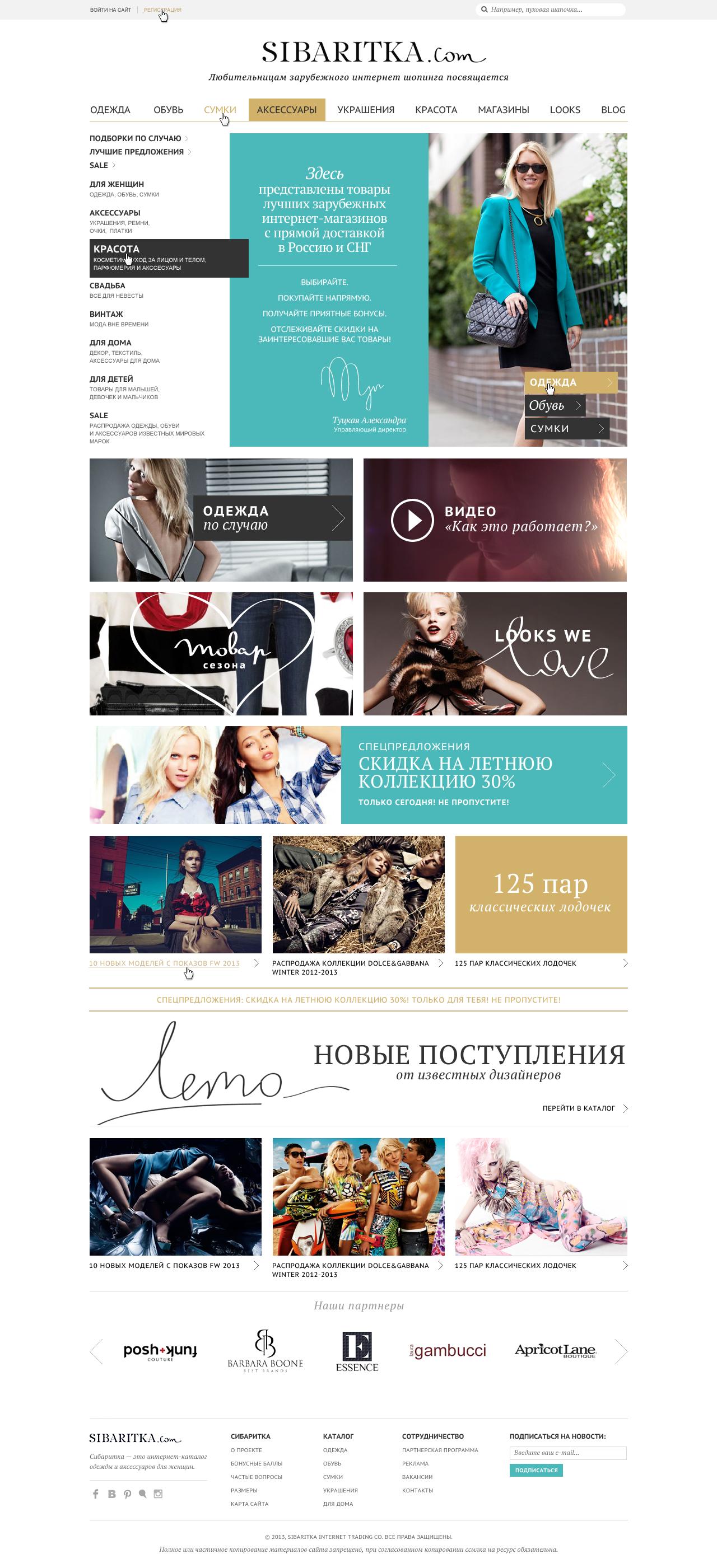 Интернет-магазин одежды - главная