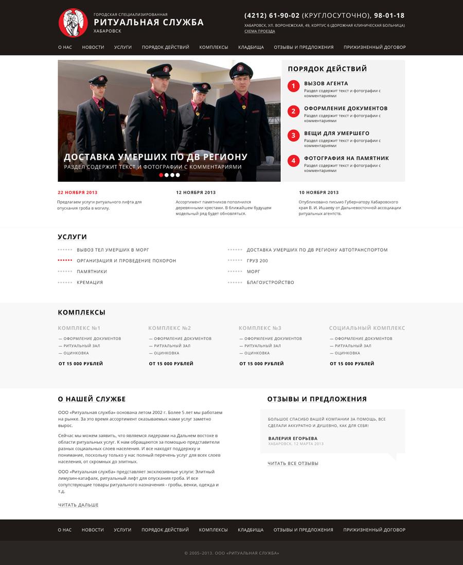 Ритуальная служба (Хабаровск)