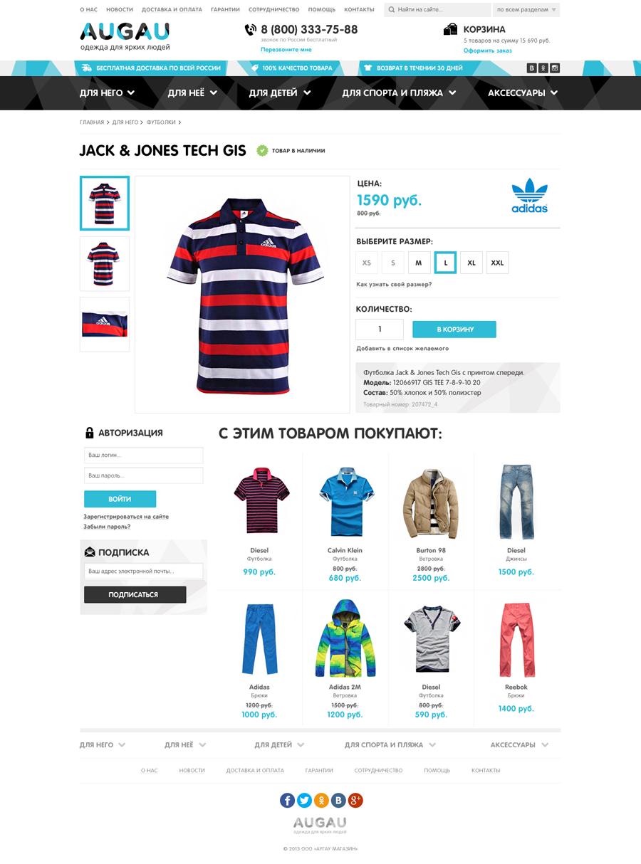 AUGAU - интернет-магазин одежды - страница товара