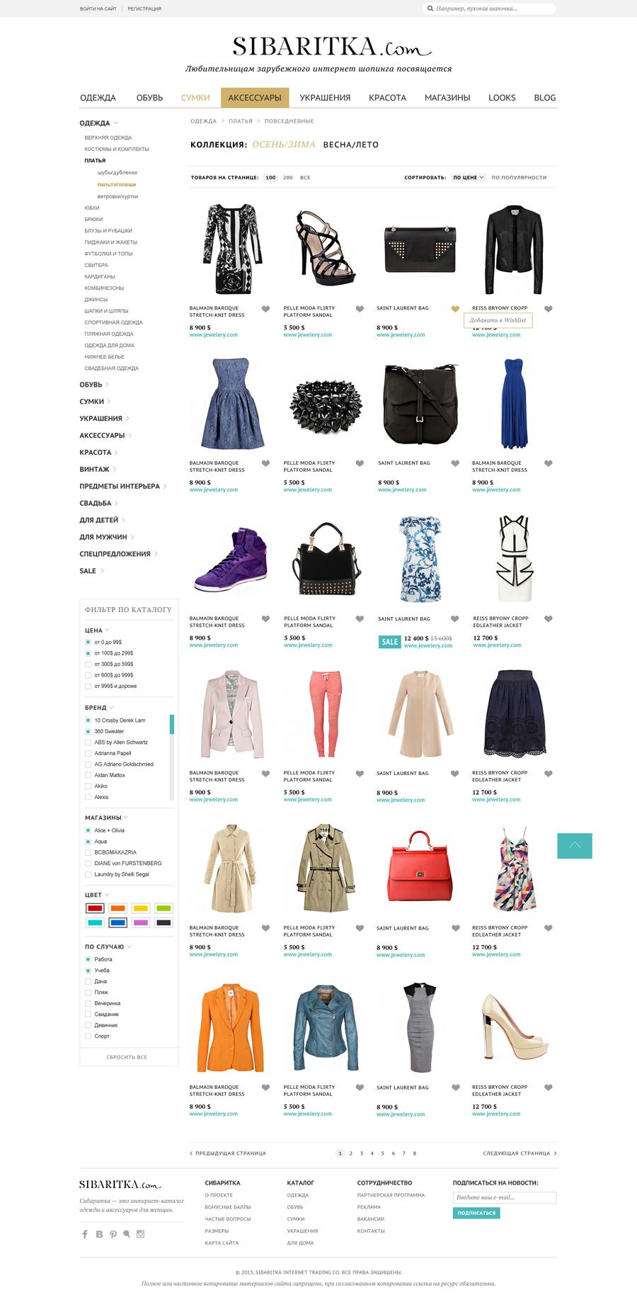 AUGAU - интернет-магазин одежды - каталог