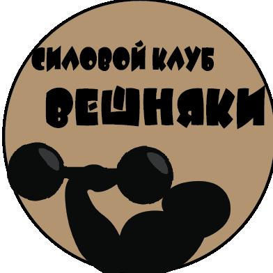 Адаптация (разработка) логотипа Силового клуба ВЕШНЯКИ в инт фото f_1795fb8a62a71a2e.png