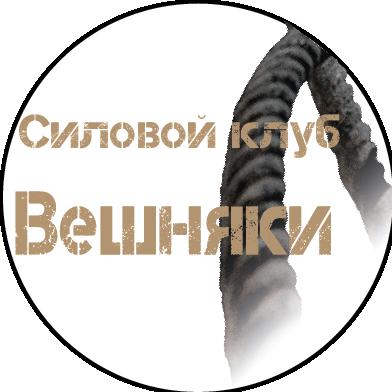 Адаптация (разработка) логотипа Силового клуба ВЕШНЯКИ в инт фото f_3895fb8a5754ce30.png