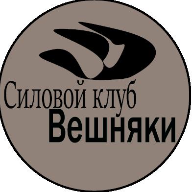 Адаптация (разработка) логотипа Силового клуба ВЕШНЯКИ в инт фото f_5095fb8a63b46b5d.png