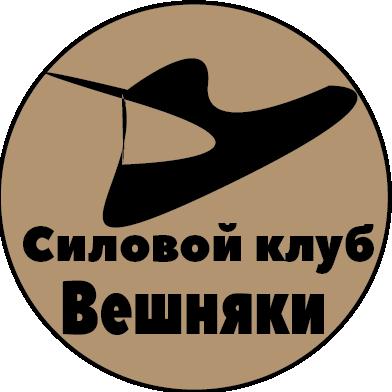 Адаптация (разработка) логотипа Силового клуба ВЕШНЯКИ в инт фото f_8665fb8a7000cff1.png
