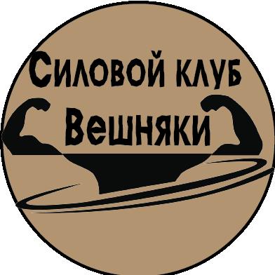 Адаптация (разработка) логотипа Силового клуба ВЕШНЯКИ в инт фото f_9685fb8a6953679c.png