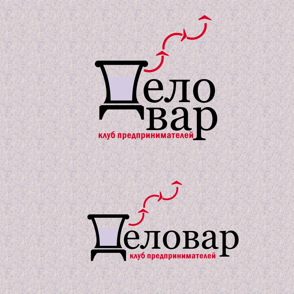 """Логотип и фирм. стиль для Клуба предпринимателей """"Деловар"""" фото f_5046fd2ee12be.jpg"""