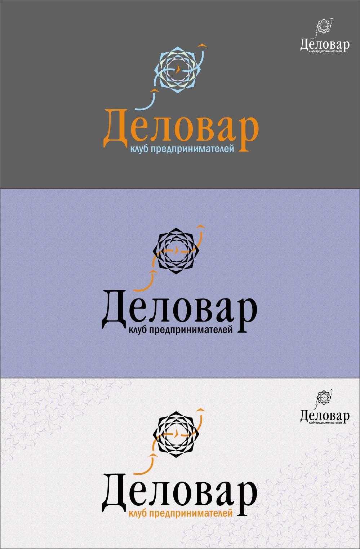"""Логотип и фирм. стиль для Клуба предпринимателей """"Деловар"""" фото f_50485df10ed1e.jpg"""