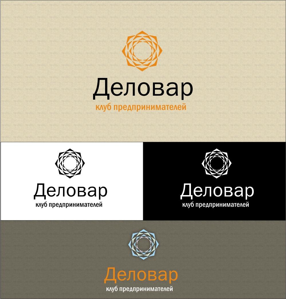 """Логотип и фирм. стиль для Клуба предпринимателей """"Деловар"""" фото f_50485e423ae3c.jpg"""