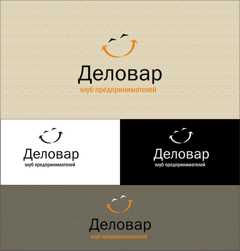 """Логотип и фирм. стиль для Клуба предпринимателей """"Деловар"""" фото f_5049e1c8e3415.jpg"""