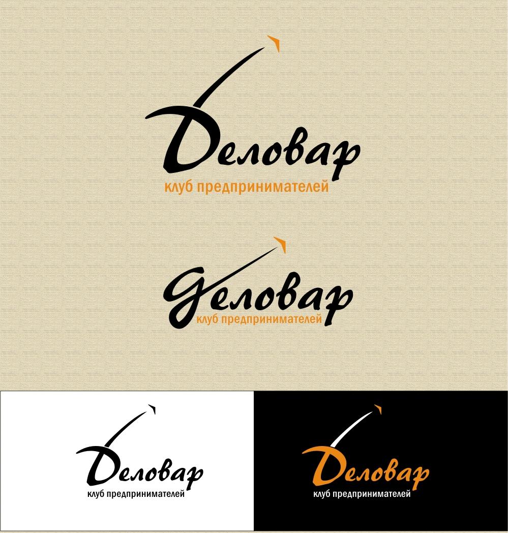 """Логотип и фирм. стиль для Клуба предпринимателей """"Деловар"""" фото f_504a0cdacc44e.jpg"""
