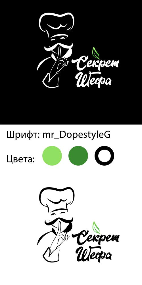 Логотип для марки специй и приправ Секрет Шефа фото f_4665f49745d602ce.jpg