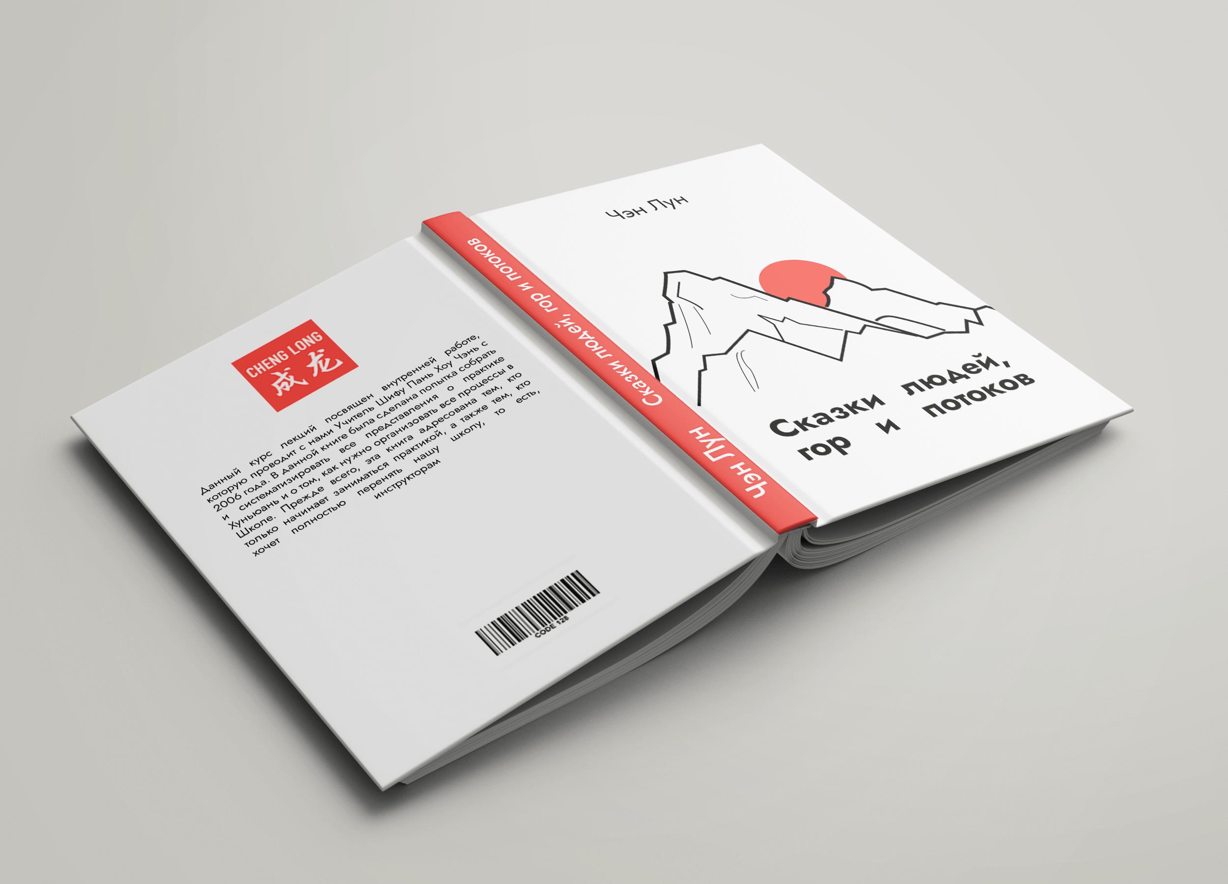 Обложка для книги фото f_1145ec517cb80aea.png