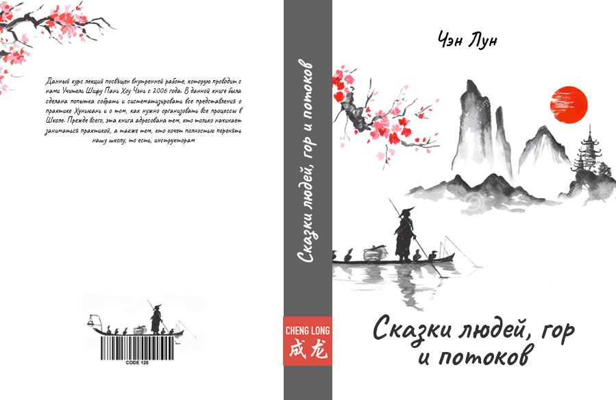 Обложка для книги фото f_2245ecac535c9c19.png