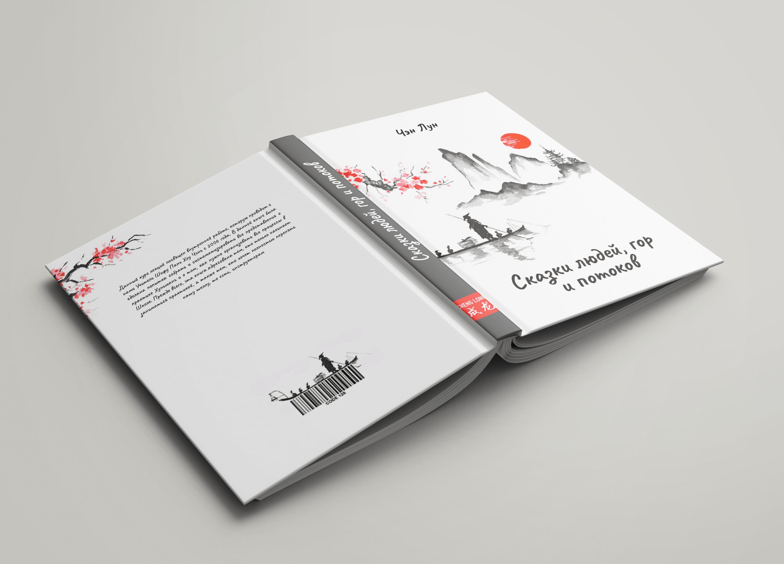 Обложка для книги фото f_3825ecac525b00c0.png