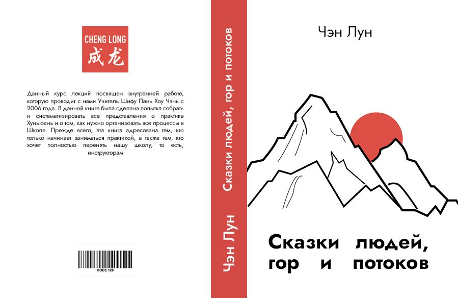 Обложка для книги фото f_7695ec5171e58232.png
