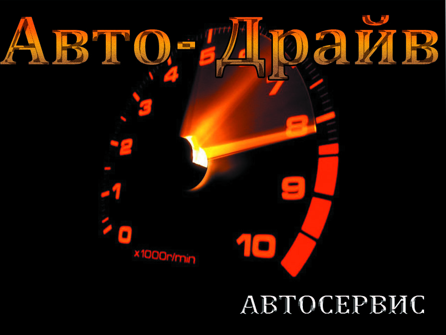 Разработать логотип автосервиса фото f_907514316720886a.jpg