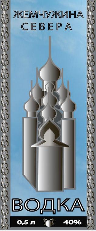Требуется разработка этикетки для водки ТМ Жемчужина Севера фото f_03559f8d77cc00f0.jpg
