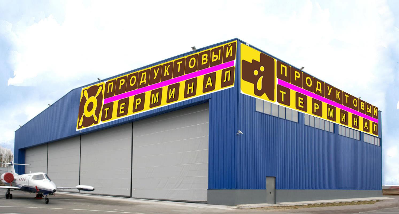 Логотип для сети продуктовых магазинов фото f_1045702cc90a34c6.jpg