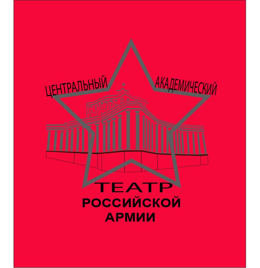 Разработка логотипа для Театра Российской Армии фото f_156588cfaef57b22.jpg