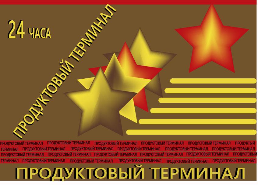 Логотип для сети продуктовых магазинов фото f_2385702b82b74191.jpg