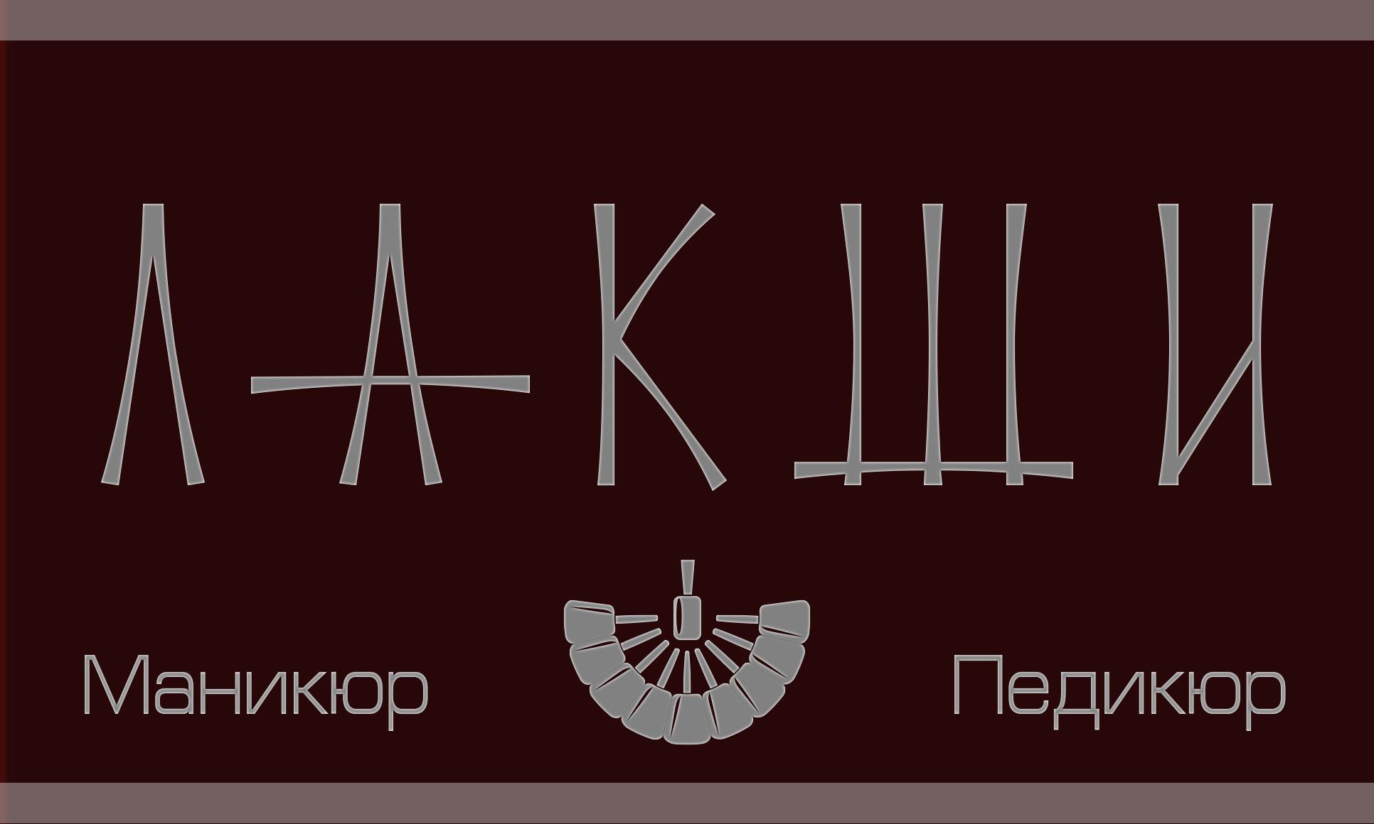 Разработка логотипа фирменного стиля фото f_2765c744d0a195ac.jpg