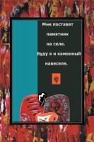 Николай Рубцов. Стихи. А. Лаврухин, Л. Ковалева. Графика
