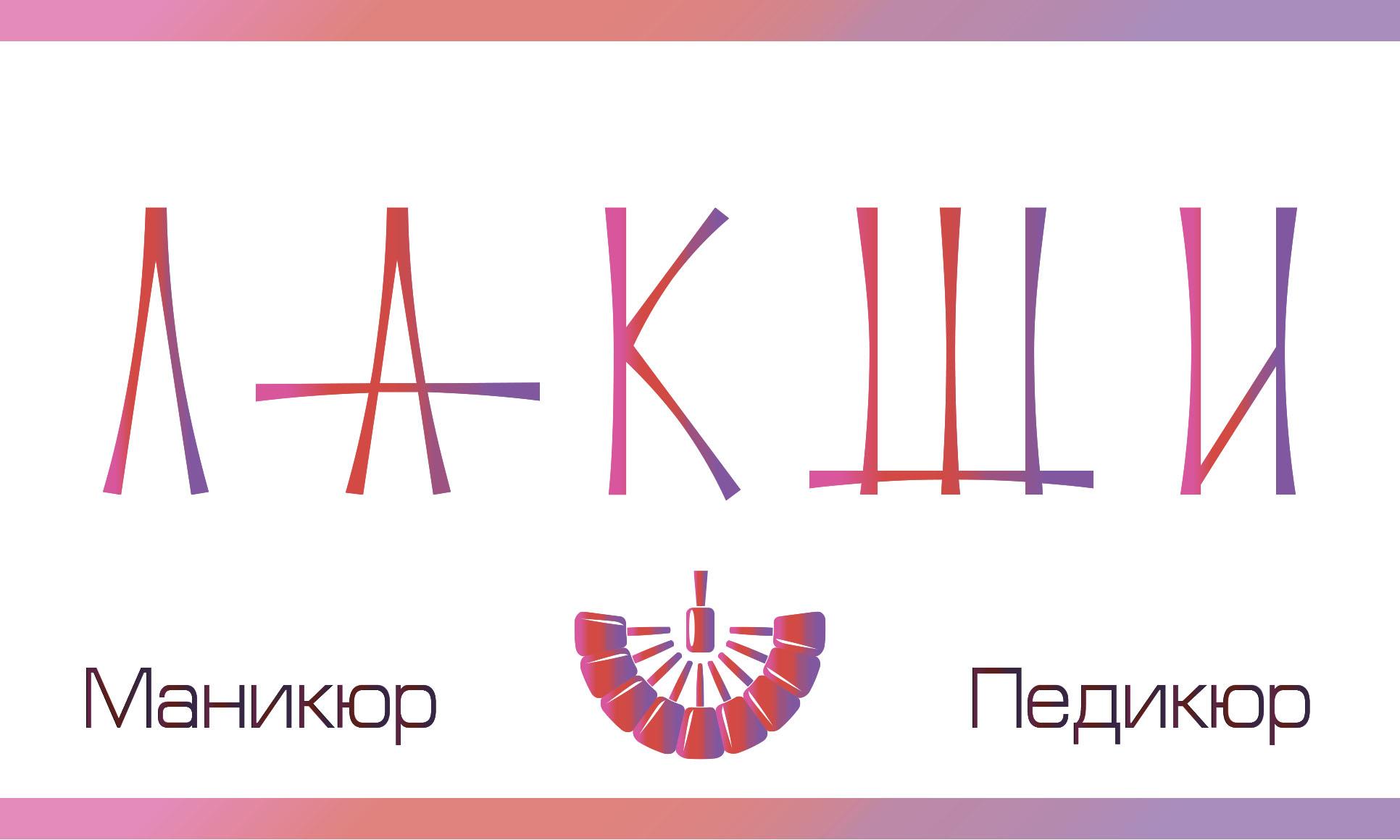 Разработка логотипа фирменного стиля фото f_4495c744ce8a1567.jpg