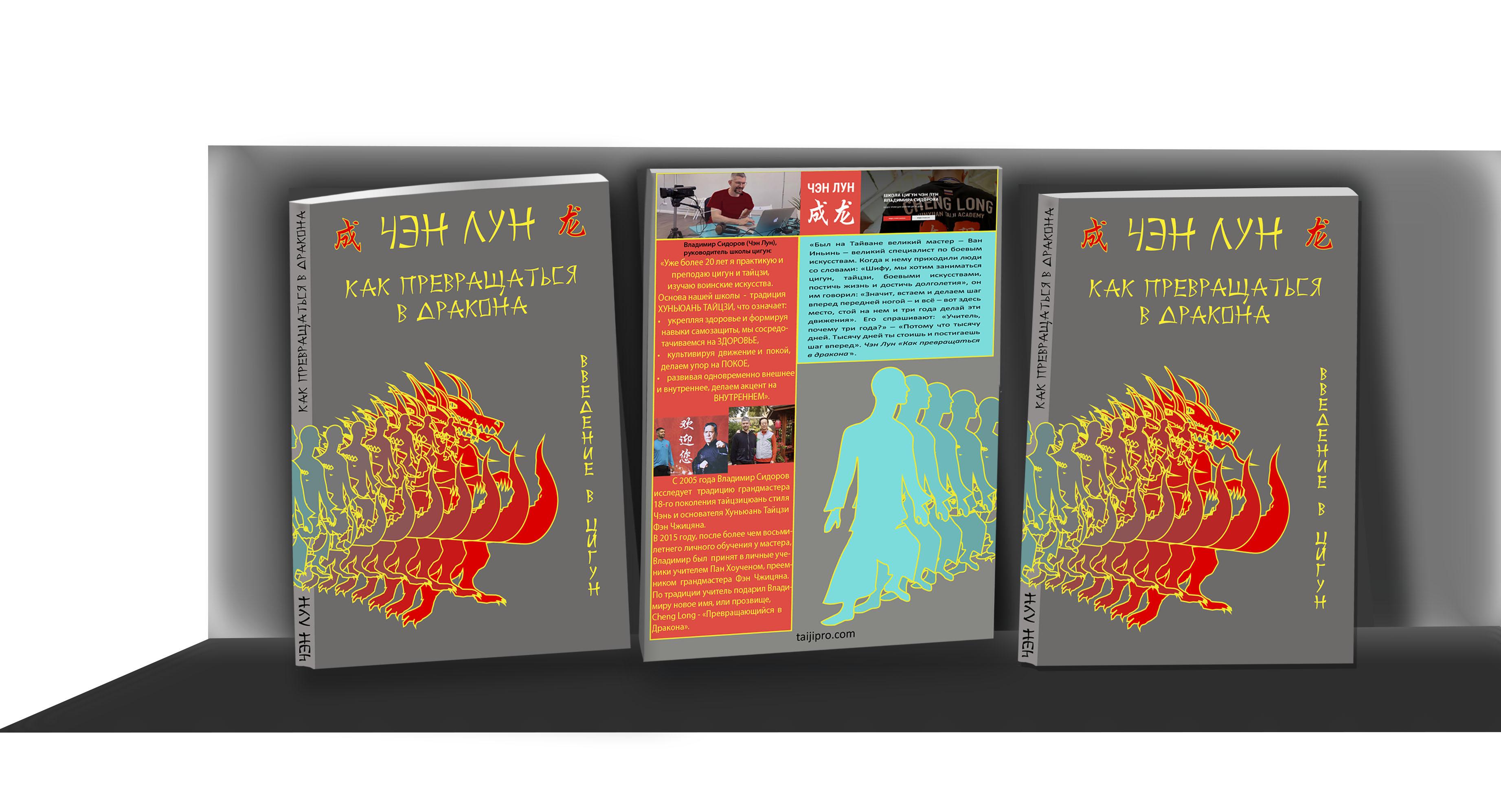 Обложка для книги фото f_4655f6128e76203f.jpg